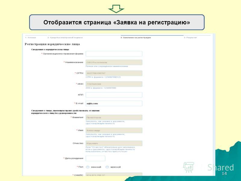 14 Отобразится страница «Заявка на регистрацию»