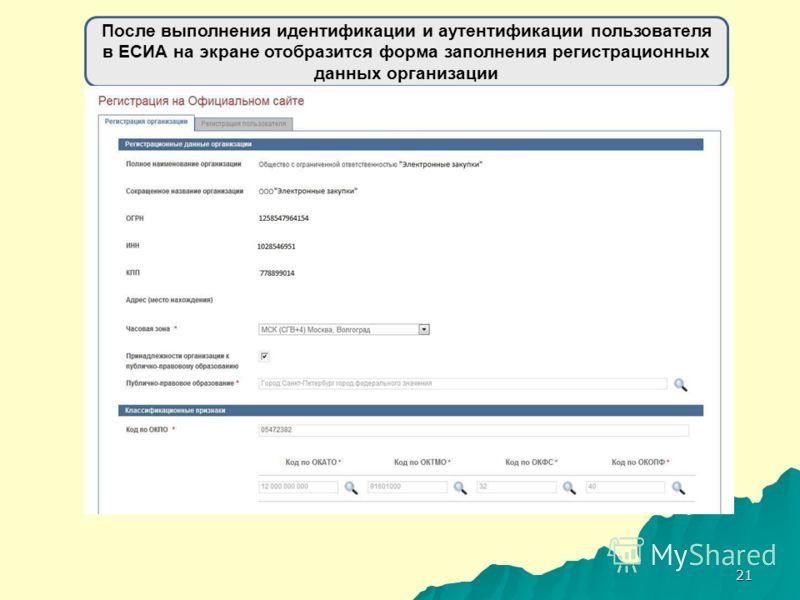 21 После выполнения идентификации и аутентификации пользователя в ЕСИА на экране отобразится форма заполнения регистрационных данных организации