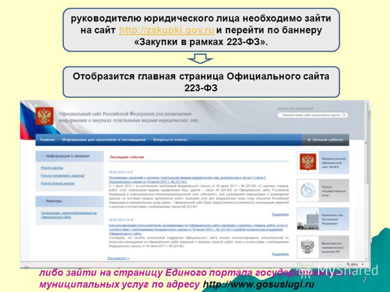 7 руководителю юридического лица необходимо зайти на сайт http://zakupki.gov.ru и перейти по баннеру «Закупки в рамках 223-ФЗ».http://zakupki.gov.ru Отобразится главная страница Официального сайта 223-ФЗ либо зайти на страницу Единого портала государ