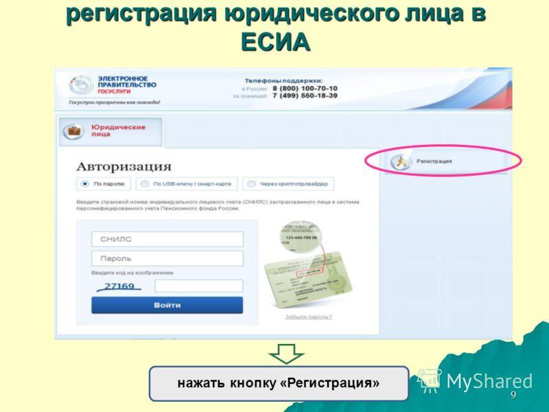 9 регистрация юридического лица в ЕСИА нажать кнопку «Регистрация»