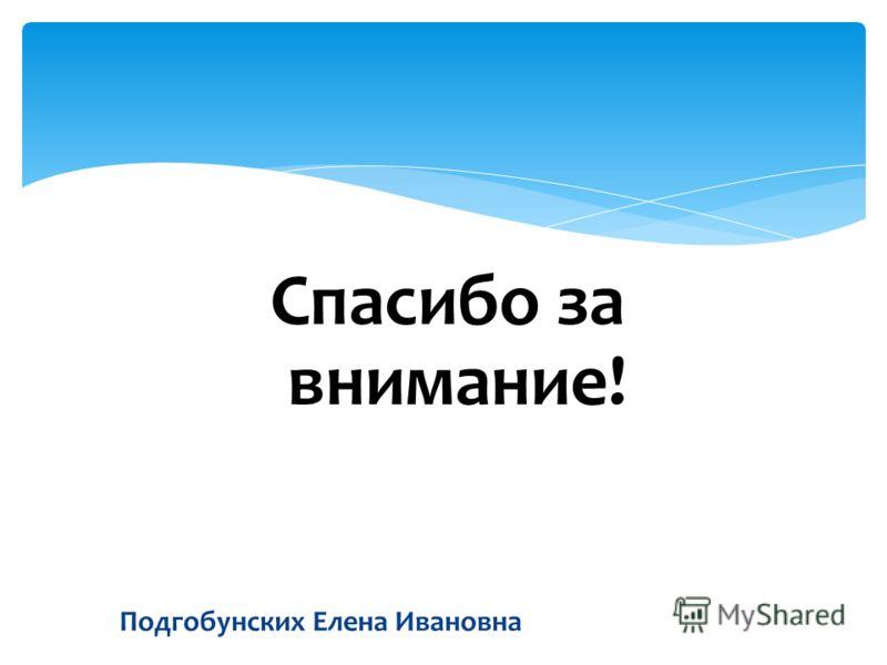 Спасибо за внимание! Подгобунских Елена Ивановна mexciti@rambler.rumexciti@rambler.ru 8(903)125-85-03