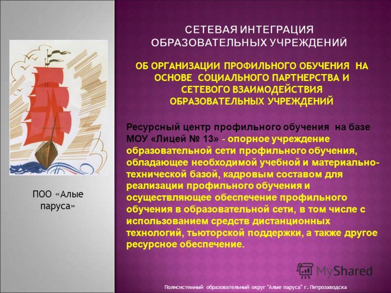Полисистемный образовательный округ