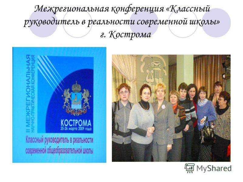 Межрегиональная конференция «Классный руководитель в реальности современной школы» г. Кострома