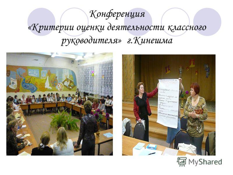 Конференция «Критерии оценки деятельности классного руководителя» г.Кинешма
