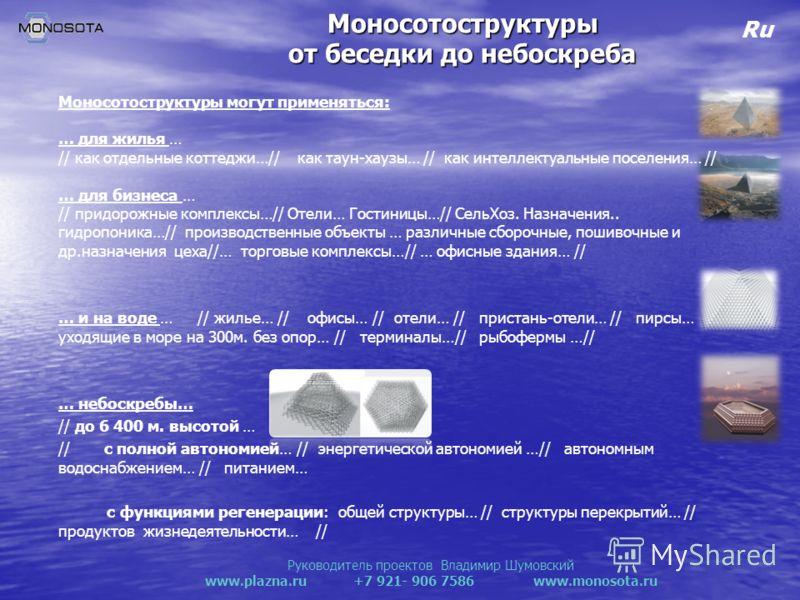 Руководитель проектов Владимир Шумовский www.plazna.ru +7 921- 906 7586 www.monosota.ru Ru Моносотоструктуры от беседки до небоскреба Моносотоструктуры могут применяться: … для жилья … // как отдельные коттеджи…// как таун-хаузы… // как интеллектуаль