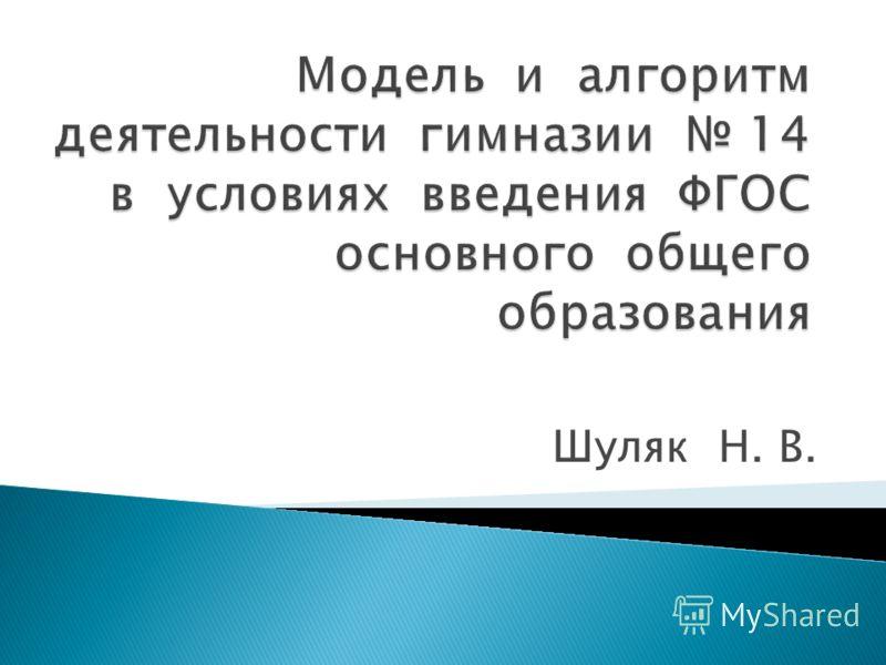 Шуляк Н. В.