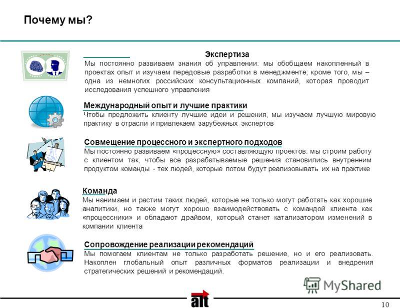10 Экспертиза Мы постоянно развиваем знания об управлении: мы обобщаем накопленный в проектах опыт и изучаем передовые разработки в менеджменте; кроме того, мы – одна из немногих российских консультационных компаний, которая проводит исследования усп