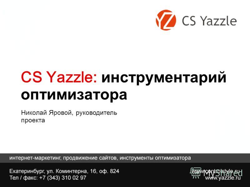 CS Yazzle: инструментарий оптимизатора Николай Яровой, руководитель проекта
