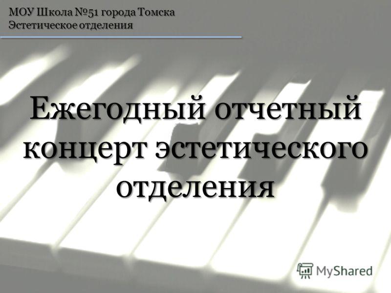 МОУ Школа 51 города Томска Эстетическое отделения Ежегодный отчетный концерт эстетического отделения