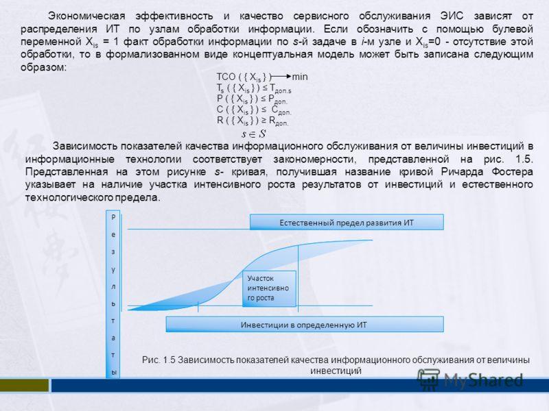Экономическая эффективность и качество сервисного обслуживания ЭИС зависят от распределения ИТ по узлам обработки информации. Если обозначить с помощью булевой переменной X is = 1 факт обработки информации по s-й задаче в i-м узле и X is =0 - отсутст