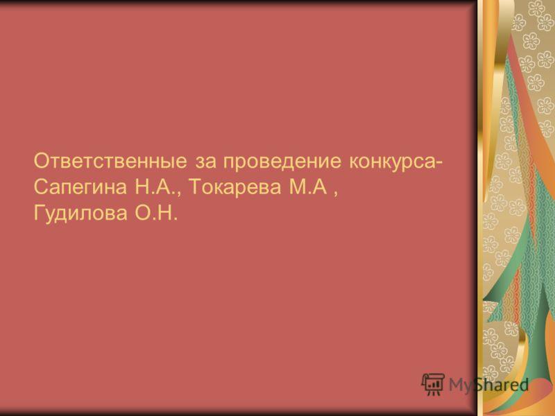 Ответственные за проведение конкурса- Сапегина Н.А., Токарева М.А, Гудилова О.Н.