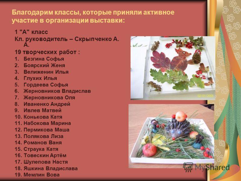 Благодарим классы, которые приняли активное участие в организации выставки: 1