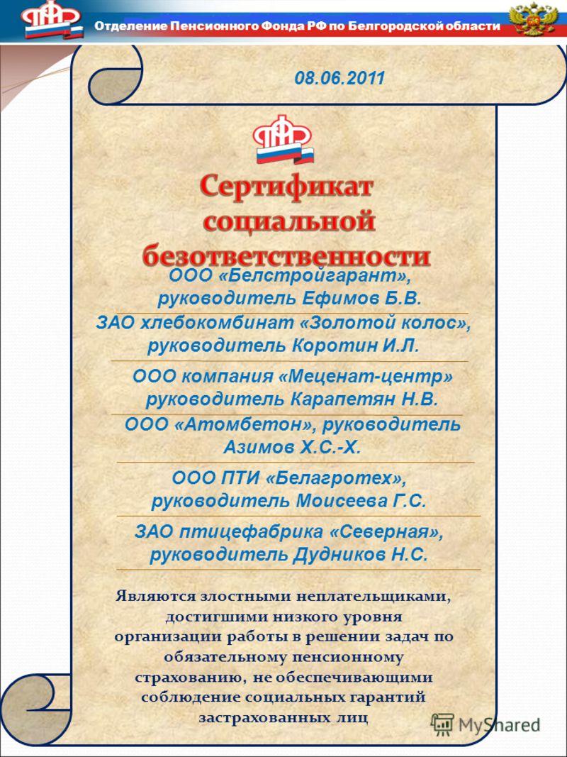 Отделение Пенсионного Фонда РФ по Белгородской области ООО «Белстройгарант», руководитель Ефимов Б.В. Являются злостными неплательщиками, достигшими низкого уровня организации работы в решении задач по обязательному пенсионному страхованию, не обеспе