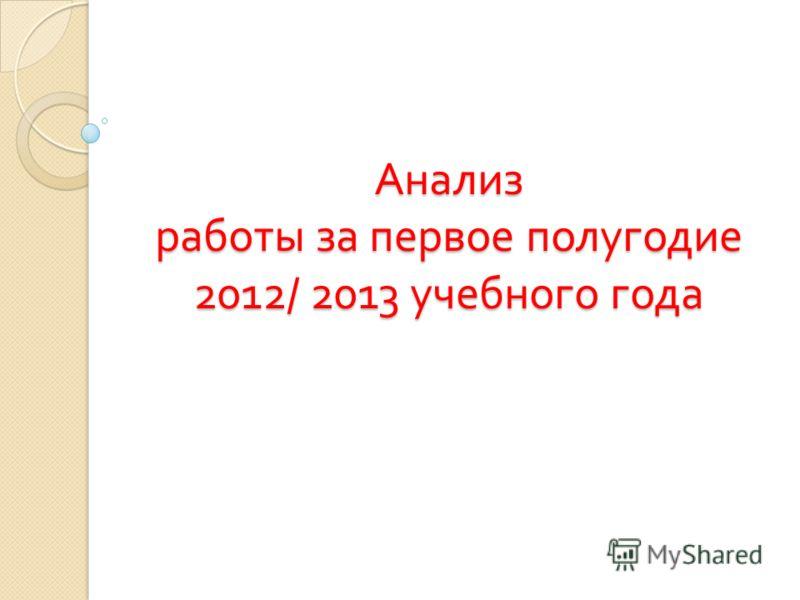 Анализ работы за первое полугодие 2012/ 2013 учебного года