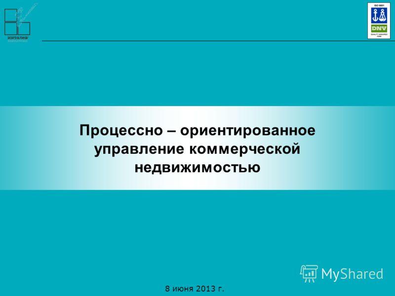 www.intalev.kz 8 июня 2013 г. Процессно – ориентированное управление коммерческой недвижимостью
