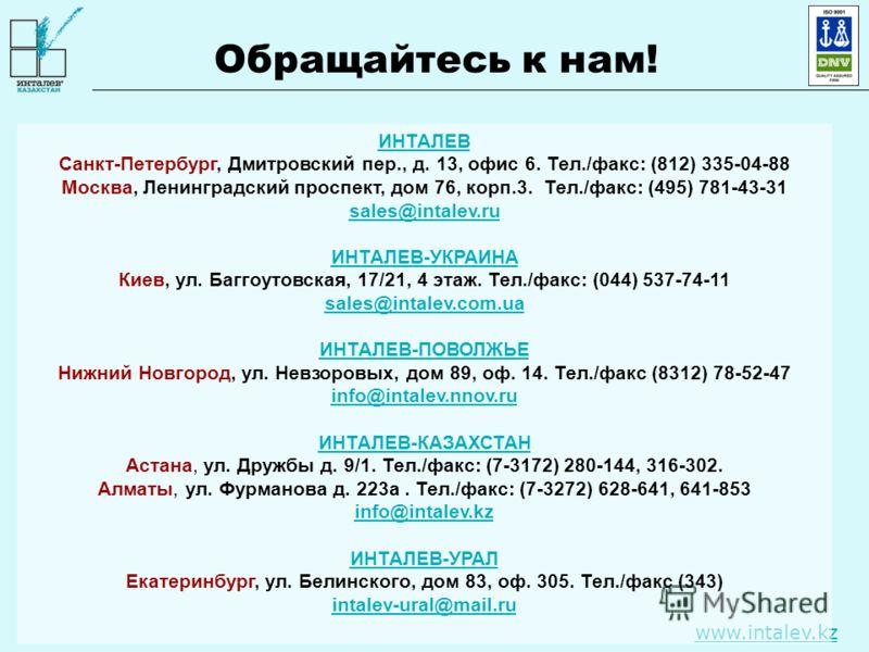 www.intalev.kz Обращайтесь к нам! ИНТАЛЕВ Санкт-Петербург, Дмитровский пер., д. 13, офис 6. Тел./факс: (812) 335-04-88 Москва, Ленинградский проспект, дом 76, корп.3. Тел./факс: (495) 781-43-31 sales@intalev.ru ИНТАЛЕВ-УКРАИНА ИНТАЛЕВ-УКРАИНА Киев, у
