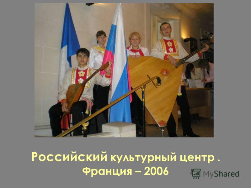 Российский культурный центр. Франция – 2006