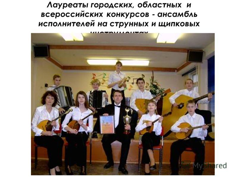 Лауреаты городских, областных и всероссийских конкурсов - ансамбль исполнителей на струнных и щипковых инструментах