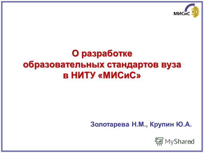 О разработке образовательных стандартов вуза в НИТУ «МИСиС» 1 Золотарева Н.М., Крупин Ю.А.