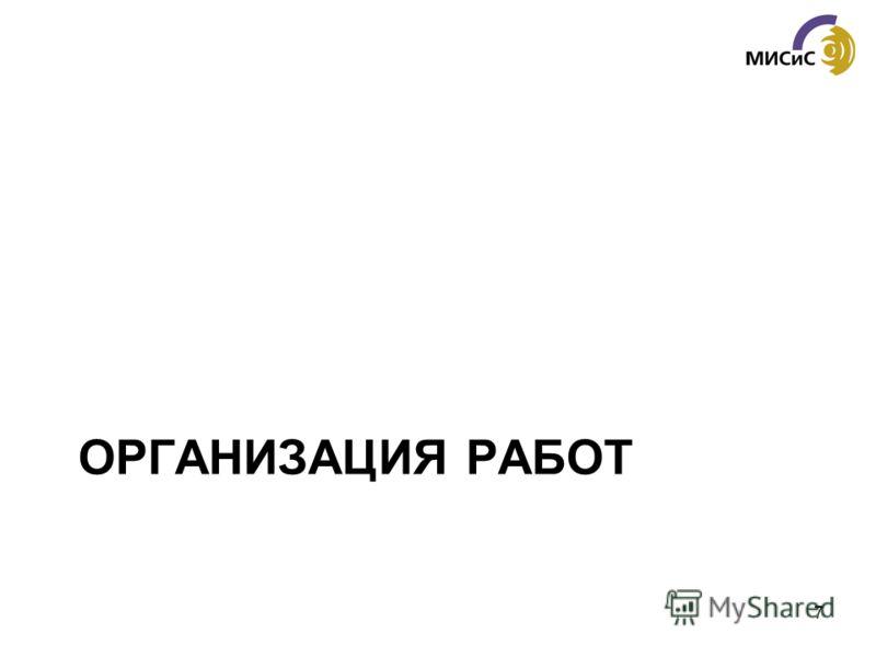 ОРГАНИЗАЦИЯ РАБОТ 7