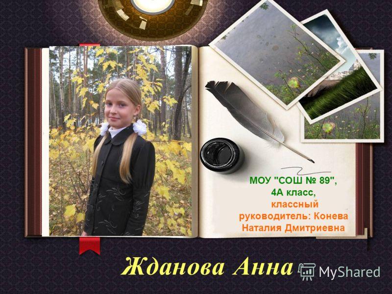 Жданова Анна МОУ СОШ 89, 4А класс, классный руководитель: Конева Наталия Дмитриевна