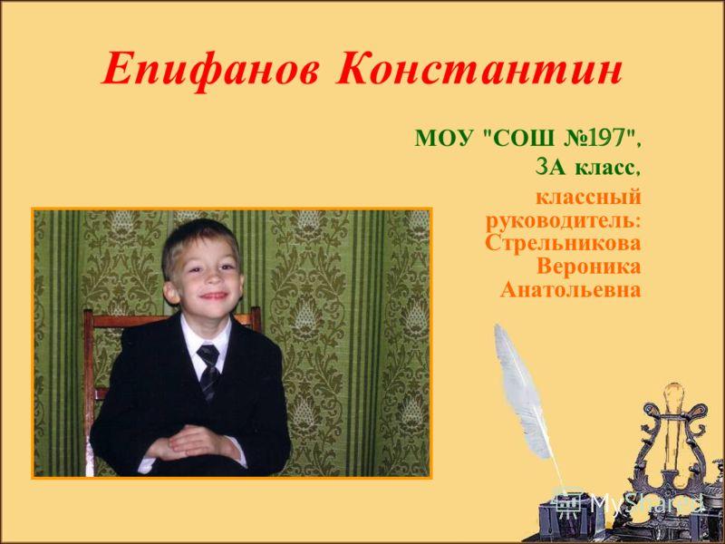 Епифанов Константин МОУ  СОШ 197, 3 А класс, классный руководитель : Стрельникова Вероника Анатольевна