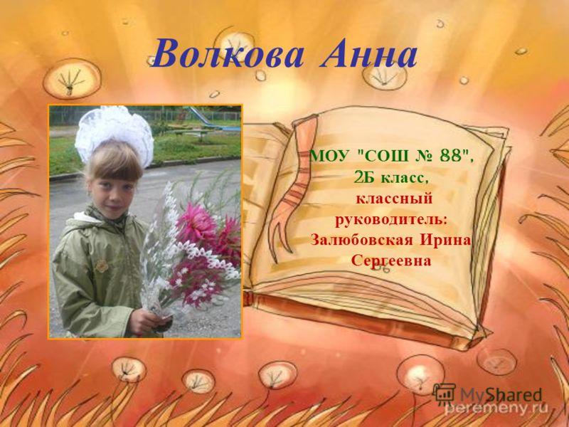 Волкова Анна МОУ  СОШ 88, 2 Б класс, классный руководитель : Залюбовская Ирина Сергеевна