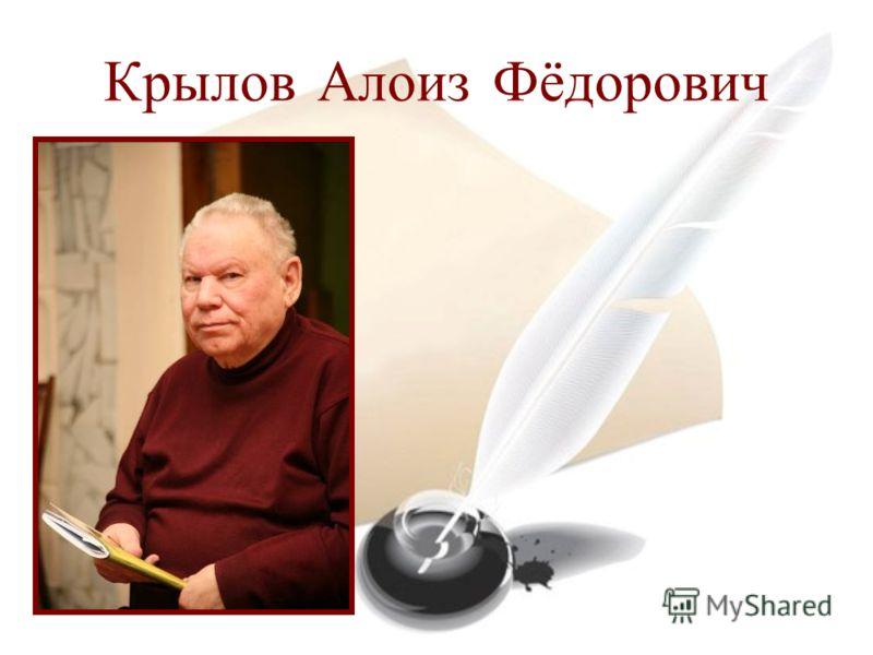 Крылов Алоиз Фёдорович