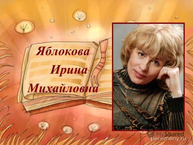 Яблокова Ирина Михайловна
