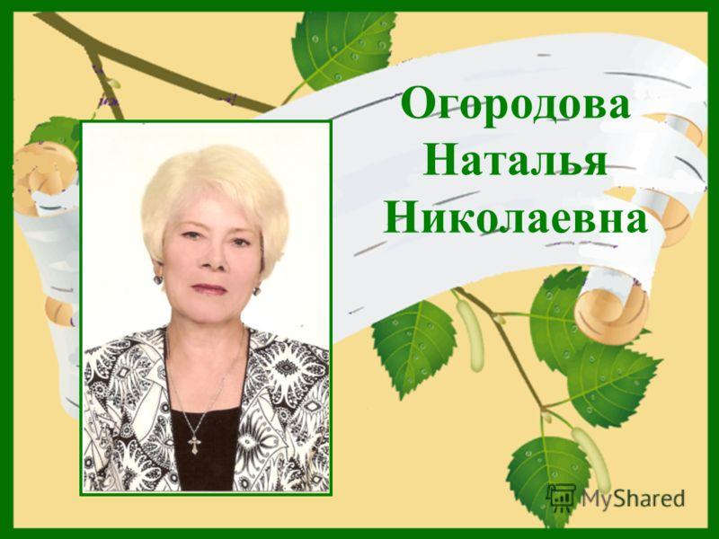 Огородова Наталья Николаевна