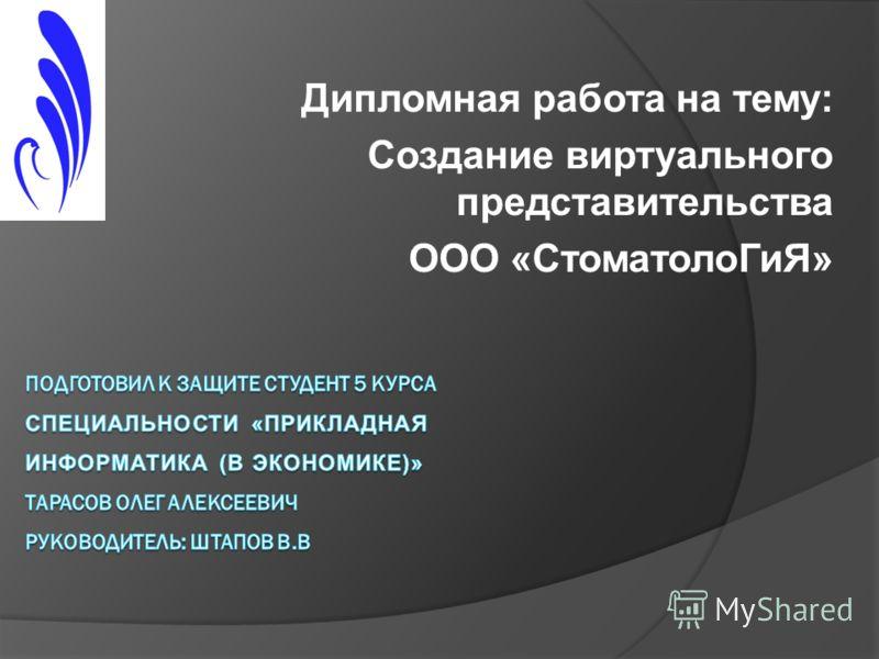 Презентация на тему Дипломная работа на тему Создание  1 Дипломная работа на тему Создание виртуального представительства ООО СтоматолоГиЯ