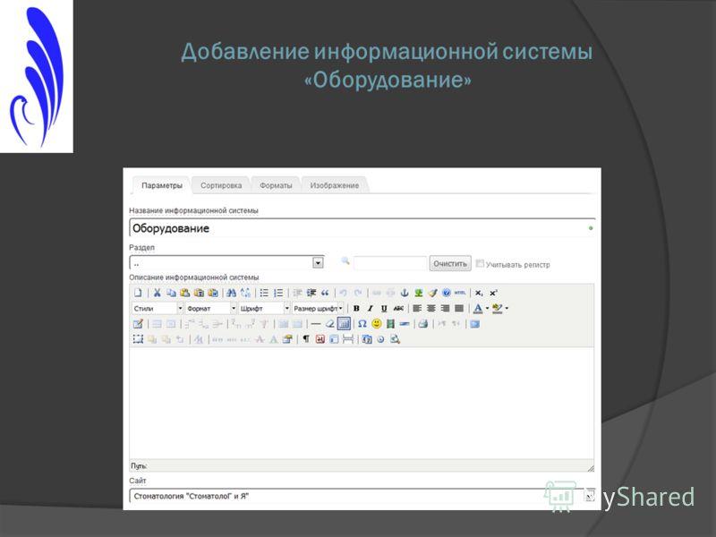 Добавление информационной системы «Оборудование»