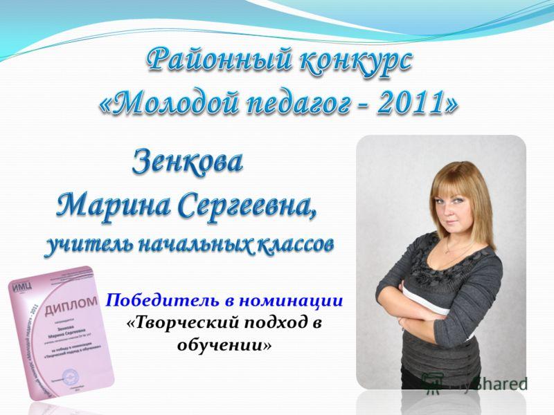Победитель в номинации «Творческий подход в обучении»