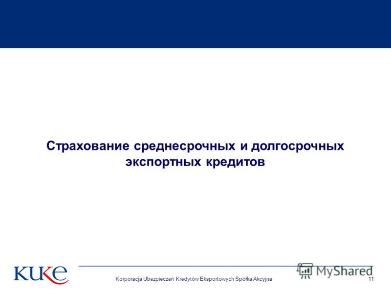 Korporacja Ubezpieczeń Kredytów Eksportowych Spółka Akcyjna11 Страхование среднесрочных и долгосрочных экспортных кредитов
