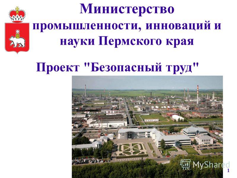Проект Безопасный труд Министерство промышленности, инноваций и науки Пермского края 1