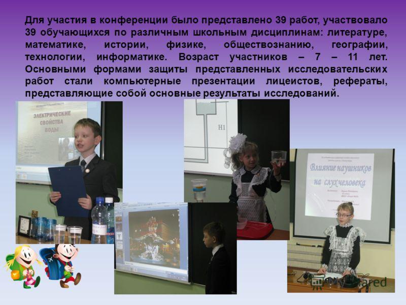 Для участия в конференции было представлено 39 работ, участвовало 39 обучающихся по различным школьным дисциплинам: литературе, математике, истории, физике, обществознанию, географии, технологии, информатике. Возраст участников – 7 – 11 лет. Основным