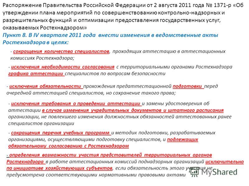 Распоряжение Правительства Российской Федерации от 2 августа 2011 года 1371-р «Об утверждении плана мероприятий по совершенствованию контрольно-надзорных и разрешительных функций и оптимизации предоставления государственных услуг, оказываемых Ростехн