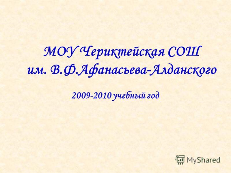 МОУ Чериктейская СОШ им. В.Ф.Афанасьева-Алданского 2009-2010 учебный год
