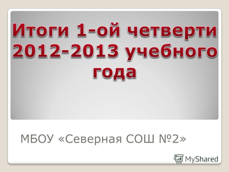 МБОУ «Северная СОШ 2»