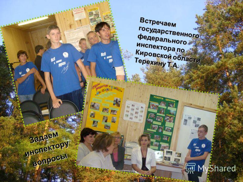 Встречаем государственного федерального инспектора по Кировской области Терехину Т.А. Задаеминспекторувопросы
