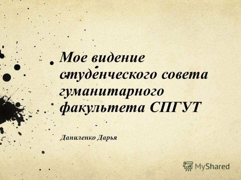 Мое видение студенческого совета гуманитарного факультета СПГУТ Даниленко Дарья