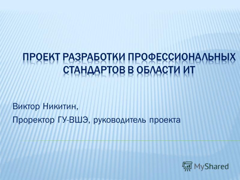 Виктор Никитин, Проректор ГУ-ВШЭ, руководитель проекта