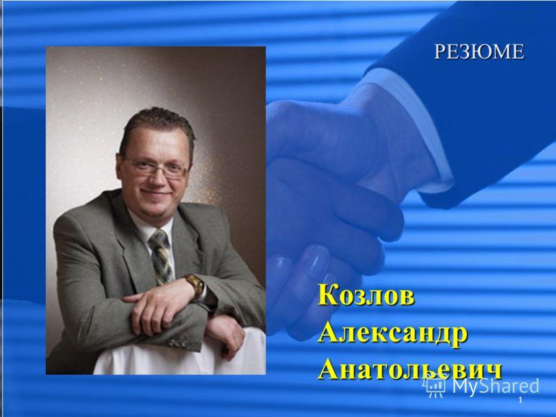 1 Козлов Александр Анатольевич РЕЗЮМЕ