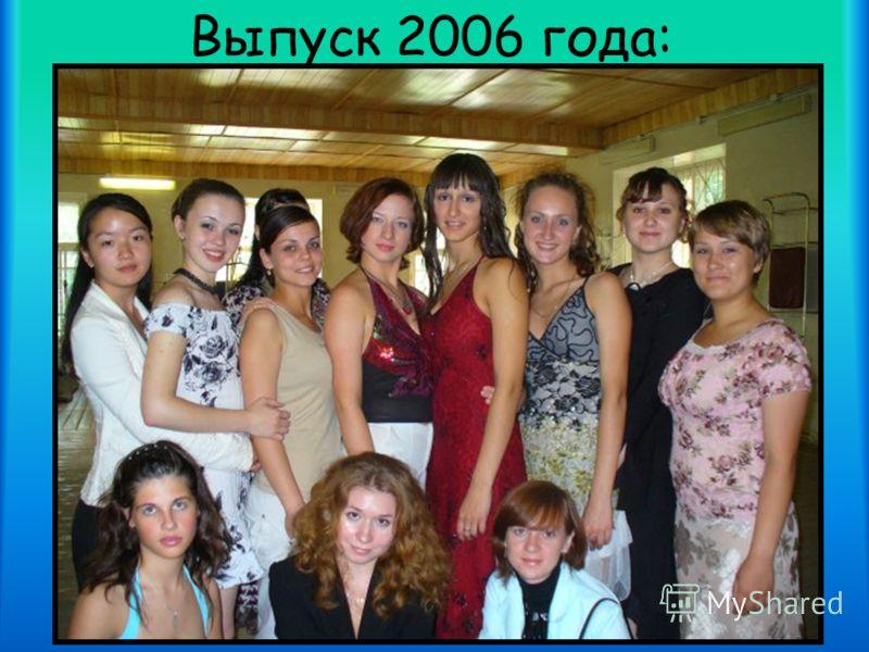 Выпуск 2006 года: