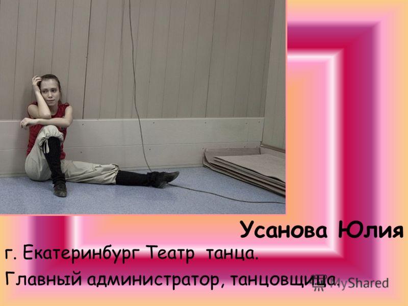 Усанова Юлия г. Екатеринбург Театр танца. Главный администратор, танцовщица.