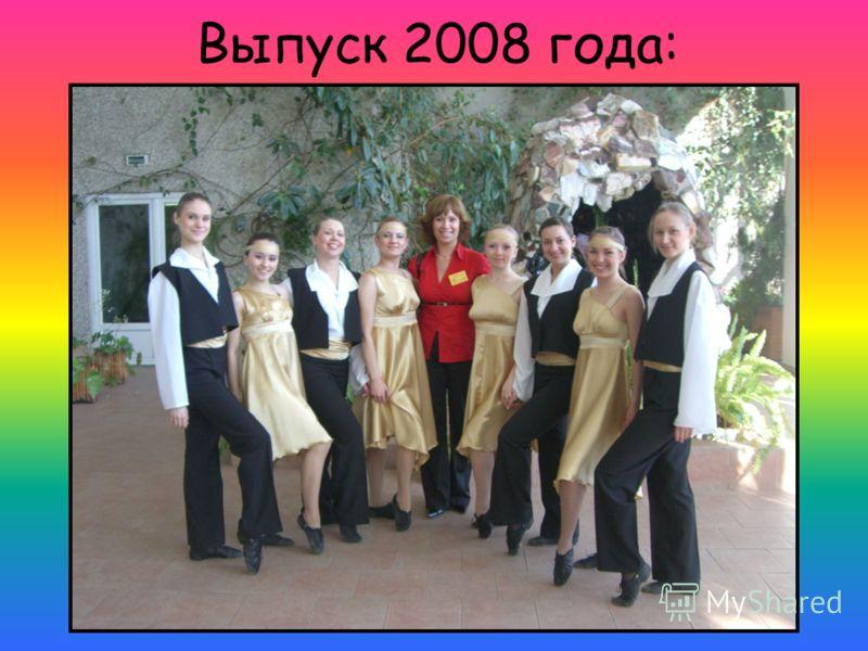 Выпуск 2008 года: