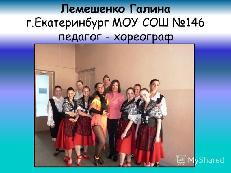 Лемешенко Галина г.Екатеринбург МОУ СОШ 146 педагог - хореограф