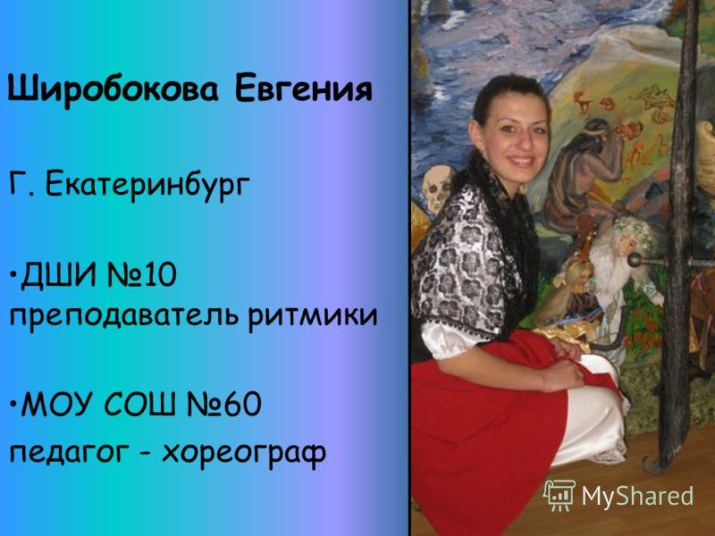 Широбокова Евгения Г. Екатеринбург ДШИ 10 преподаватель ритмики МОУ СОШ 60 педагог - хореограф