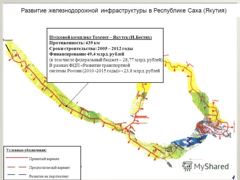 Пусковой комплекс Томмот – Якутск (Н.Бестях) Протяженность: 439 км Сроки строительства: 2005 – 2012 годы Финансирование 49,4 млрд. рублей (в том числе федеральный бюджет – 28,77 млрд. рублей) В рамках ФЦП «Развитие транспортной системы России (2010 -