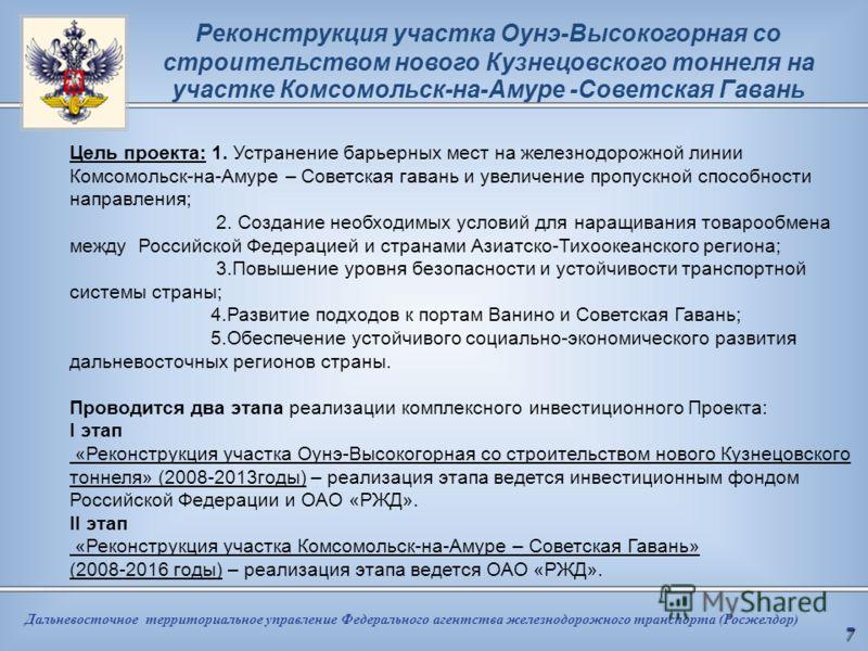 Реконструкция участка Оунэ-Высокогорная со строительством нового Кузнецовского тоннеля на участке Комсомольск-на-Амуре -Советская Гавань Дальневосточное территориальное управление Федерального агентства железнодорожного транспорта (Росжелдор) 7 Цель